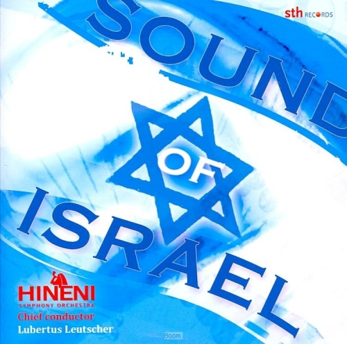 Sound of Israel Front